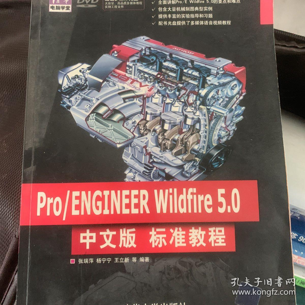 Pro/ENGINEER Wildfire 5.0中文版标准教程