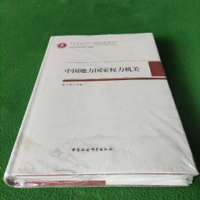 中国地方国家权力机关