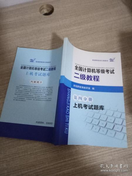 全国计算机等级考试二级教程   第四分册  上机考试题库