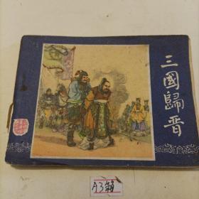 三国演义48——三国归晋【连环画】