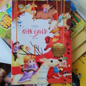给孩子的诗 国际大奖儿童文学 (美绘典藏版)