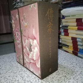 传家:中国人的生活智慧(增订版全四册) 2015年第3版 双层盒子