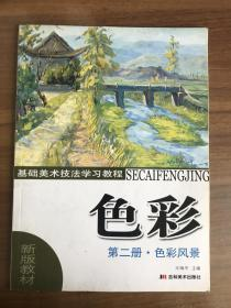 色彩 第二册:彩色风景