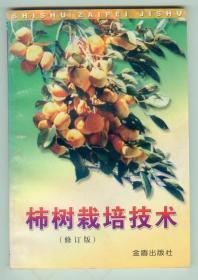 插图本《柿树栽培技术》(修订版)