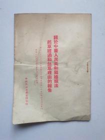关于中华人民共和国婚姻法起草经过和起草理由得报告