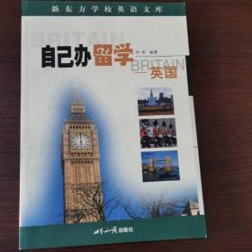 自己办留学:英国