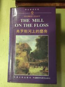 学生英语文库:弗罗斯河上的磨房(英文)