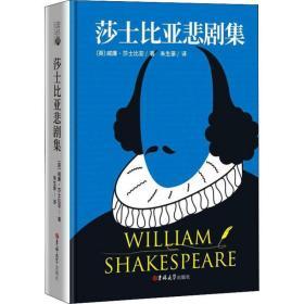 正版莎士比亚悲剧集