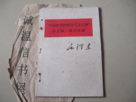 """"""" 中国农村的社会主义高潮""""序言和一部分按语 【1959年1版1印】"""