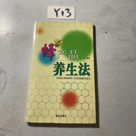 蜂产品养生法