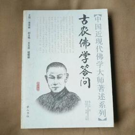 中国近现代佛学大师著述系列:古农佛学答问