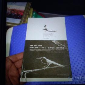 毒:萨冈生平唯一一本日记