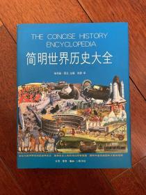 简明世界历史大全 精装一版一印 sbg窄柜1上2
