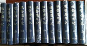 缘督庐日记 (全十二册)