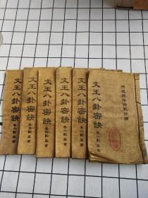 文王八卦秘诀六卷,手抄本,保存完整,有喜欢的下单