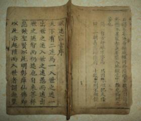 清代木刻、宗教宝卷、【破迷宗旨】、全一册、缺前后封皮、内容不缺。
