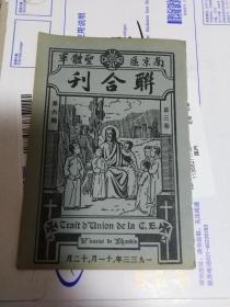 民国出版南京教区珍贵天主教文献 南京区圣体军联合刊 第三卷第六期,内有中国的开教伟人上海的徐文定公,我们的祈祷,近年来二位青年的表示等