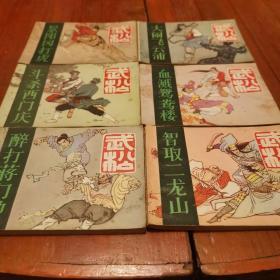 武松,连环画(1一6)册