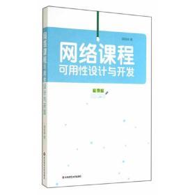 网络课程可用性设计与开发