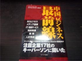 中国ビジネス最前線 2009年 32开平装  原版日文 图片实拍