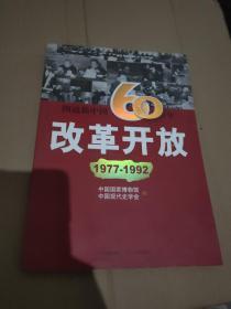 图说新中国60年:改革开放(1977-1992)