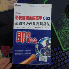 即学即会影视后期合成高手CS3(CD-R光盘2张)(全新未开封)
