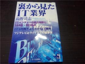 裏から見たIT业界 岛野清志 エ-ル出版社 2005年 32开平装  原版日文 图片实拍