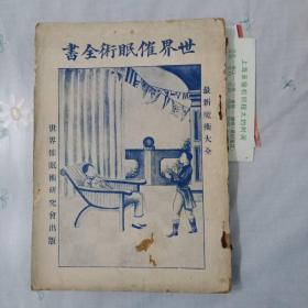 民国书   世界催眠术全书(此书出版距今已101年)
