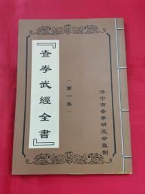 查拳武经全书(第一卷)