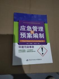 环境污染事故应急管理与预案编制
