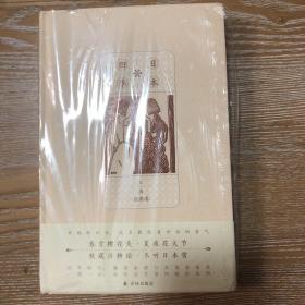 日本四季(百幅手绘趣描日本。四季为经,年节行事为纬,尽述全年好事。随书附赠风琴折日本月份手账)