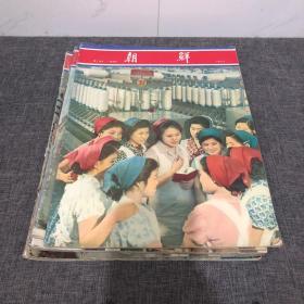 朝鲜杂志(6本合售)