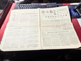 湛江报1976年11月16日 星期二