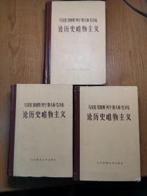马克思 恩格斯 列宁 斯大林 毛泽东论历史唯物主义 (上中下)