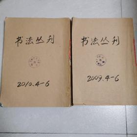 书法丛刊  2009年第4一6期  2010年第4一6期(6本合售)