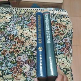 培格曼国际终身教育百科全书、培格曼最新国际教师百科全书(2册合售)