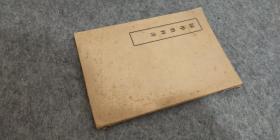 日本原版  清末军事手册《图学教科书》,明治年出版