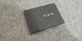 日本原版  民国军事手册《诏勅集》,昭和年出版