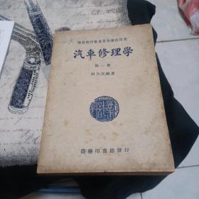 汽车修理学  (民国旧书)私人藏书品好  自然旧