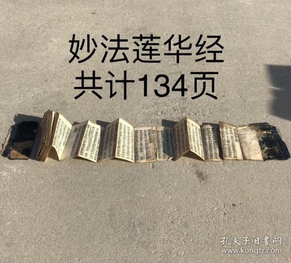 佛经~ 老经书 妙法莲华经 高16厘米 共计134页