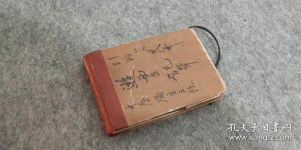 日本原版   清末《游西京记事》手写册,明治年