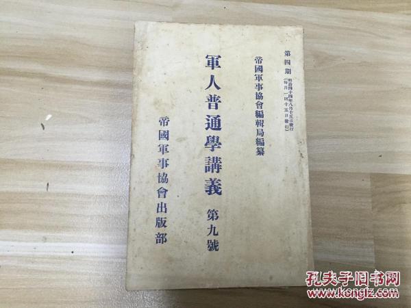 日本原版  清末日本侵略战争时期军用《军人普通学讲义 第九号》1册,附地图2张,明治年出版