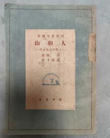 《人和山》民国三十七年七月出版,完整一册,内容完整,品相基本完好!
