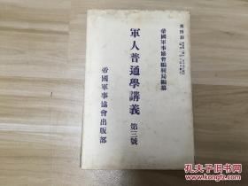 日本原版   清末日本侵略战争时期军用《军人普通学讲义 第三号》1册,明治年出版