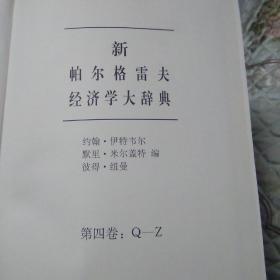 新帕尔格雷夫经济学大辞典3和4