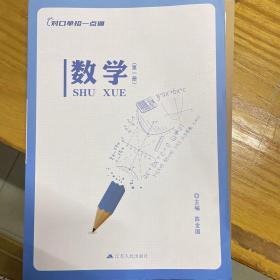 对口单招一点通数学第一册