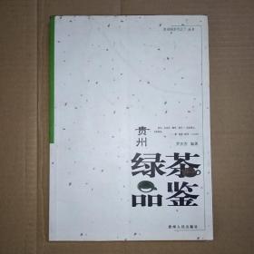 贵州绿茶品鉴