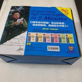 李阳疯狂英语 5分钟突破初中英语6本书+12盒磁带+答案与解析(盒装未使用过几乎新的)