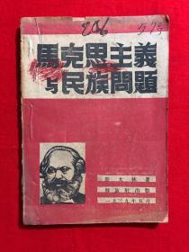 马克思主义与民族问题,民国版,1939年初版