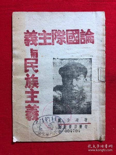 论国际主义与民族主义,民国时期红色文献,珍本